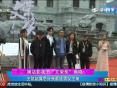 """横店影视节""""文荣奖""""揭晓     王凯赵露思分获最佳男女主角"""
