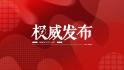 时政短视频|福建省脱贫攻坚总结表彰大会在福州隆重举行