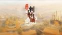 3D手绘全景互动丨我们花了120天,重建了一座刺桐城!一起穿越吧!