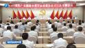 中共福建省委十届十三次全会在榕召开