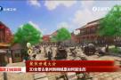 卫视新闻:3D全景古泉州刺桐城是如何诞生的