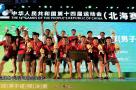 全运会群众项目沙滩足球 福建队获得第四名