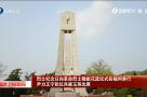 烈士纪念日向革命烈士敬献花篮仪式在福州举行 尹力王宁张红兵崔玉英出席