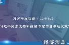 """习近平在福建(二十七):""""习近平同志支持和鼓励专家学者参政议政"""""""