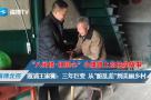 """""""八闽情•祖国心""""——小康路上的扶贫故事:霞浦王家衕:三年巨变 从"""