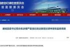 浦城县委书记周永和涉嫌严重违纪违法接受纪律审查和监察调查