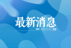 上海市税务部门依法对郑爽偷逃税案件进行处理