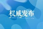 福建省公安厅原一级巡视员章丽婕严重违纪违法被开除党籍和公职
