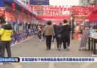 首届福建电子商务赋能县域经济发展峰会在政和举办