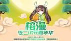 国庆榕漫进军海峡奥体中心!海博TV请你看漫展!