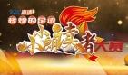 """""""辉煌的足迹——天翼高清杯小小朗读者""""大赛开启 ——纪念改革开放40周年特别活动"""