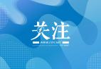 南非国家电视台:中国国家主席对真正多边主义的呼吁理应受到拥护