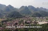 习近平引领中国推进全球减贫事业