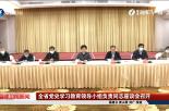 全省党史学习教育领导小组负责同志座谈会召开
