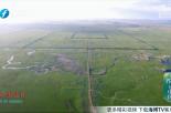 世界遗产在中国丨元上都遗址