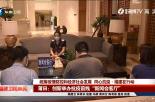 """莆田:创新举办抗疫前线""""新闻会客厅"""""""