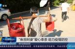 """泉州台商投资区:""""鱼签阿婆""""爱心奉茶 助力疫情防控"""
