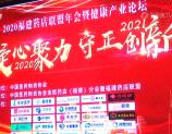 2020福建药店联盟年会举办