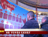 """闽侯:""""学百年党史 忆成长税月"""""""