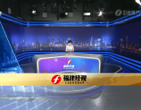 经视新闻 2021-09-10