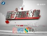 """数字经济报道——助力新基建 迸发""""芯""""动能"""