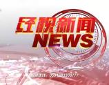 经视新闻 2020-11-16