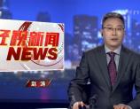 经视新闻 2020-11-11