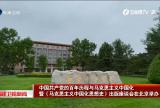 中国共产党的百年历程与马克思主义中国化暨《马克思主义中国化思想史》出版座谈会在北京举办