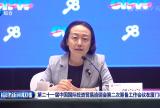 第二十一届中国国际投资贸易洽谈会第二次筹备工作会议在厦门举行