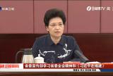 省委宣传部学习省委全会精神和《习近平在福建》