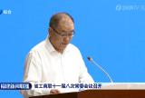 省工商联十一届八次常委会议召开