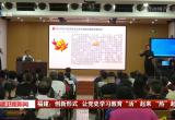 """福建:创新形式 让党史学习教育""""活""""起来 """"热""""起来"""