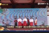 """""""花漾青春·不负韶华""""闽台女青年传统文化研习营在三明开营"""