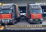 厦门台商协会为河南灾区捐赠首批赈灾物资