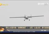 """用无人机发传单""""劝降解放军""""?台军""""心战大队""""将引进新装备"""