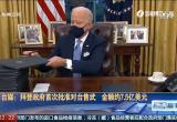 台媒:拜登政府首次批准对台售武 金额约7.5亿美元