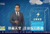 """第九号台风""""卢碧""""登陆 强降雨将持续"""