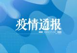 湖南张家界新增5例本土新冠肺炎确诊病例 活动轨迹公布