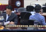 花莲县长徐榛蔚恢复党权案  国民党中常委临时撤回