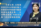 国台办:暂停输入台湾地区番荔枝和莲雾科学合理、完全正当