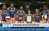 哈林篮球队新创多项世界纪录