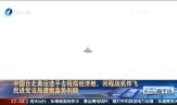 中国台北选手去程搭经济舱、回程战机伴飞 民进党当局遭轰势利眼