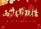 """广东新春吃出""""好意头"""