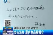 """平潭""""倒会""""  数亿资金消失"""