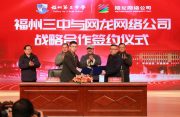福州三中与网龙达成战略合作 校企共建智慧校园