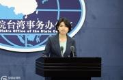 台陆委会蓄意抹黑大陆新冠疫苗 国台办严正谴责