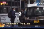 涉嫌违反国安法 53名港人被捕