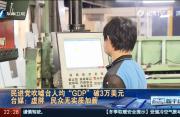 """民进党吹嘘台人均""""GDP""""破3万美元  台媒:虚胖 民众无实质加薪"""