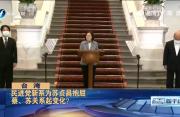 民进党新系为苏贞昌抱屈 蔡、苏关系起变化?
