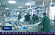 医疗防控专家郭延松:做好科学防护 防止疫情反弹